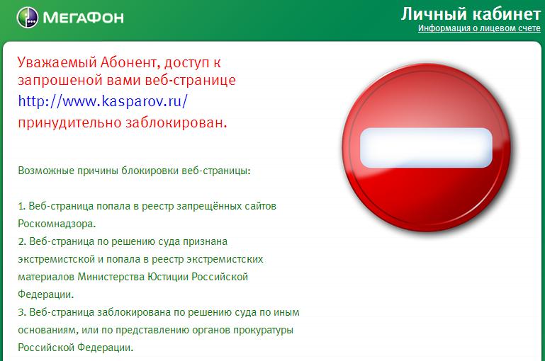 Доступ к сайту заблокирован, Роскомнадзор заблокировал доступ к сайту Каспарова