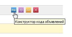 Конструктор кода объявлений