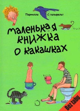 Маленькая книжка о какашках