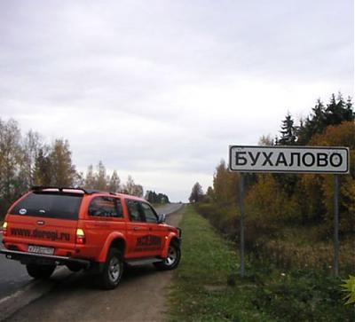 Бухалово