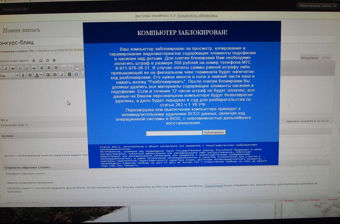 Ваш компьютер заблокирован за просмотр, копирование и тиражирование видеоматериалов, содержащих элементы педофилии и насилия над детьми.