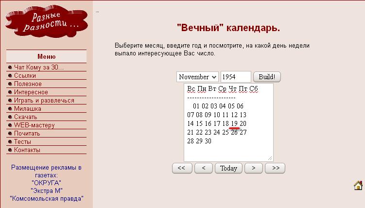 Этот вечный календарь явно брешет.